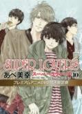 SUPER LOVERS(10) プレミアムアニメDVD付き限定版