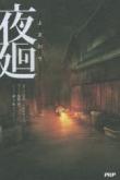 夜廻(仮)