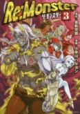 Re:Monster(リ・モンスター)(3)