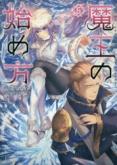 魔王の始め方 (5)