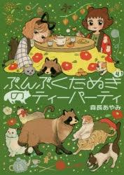 【コミック】ぶんぶくたぬきのティーパーティ(4)