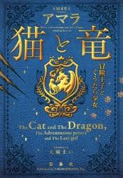 【小説】猫と竜 ―冒険王子とぐうたら少女―