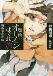 【小説】魔術士オーフェンはぐれ旅 魔術学校攻防