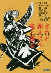 【小説】されど罪人は竜と踊る オルケストラ
