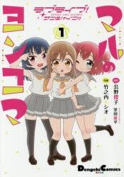 【コミック】ラブライブ!サンシャイン!! マルのヨンコマ(1)