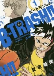 【コミック】BTRASH!!(1)