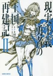 【コミック】現実主義勇者の王国再建記(2)