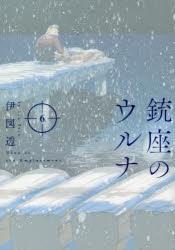 【コミック】銃座のウルナ(6)