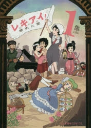 【コミック】レキアイ! 歴史と愛(1)