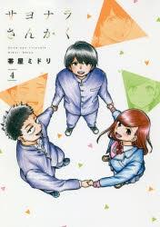 【コミック】サヨナラさんかく(4)