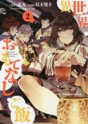 【コミック】異世界おもてなしご飯(2)