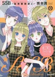 【コミック】SSB ―超青春姉弟s―(11)