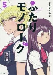 【コミック】ふたりモノローグ(5)