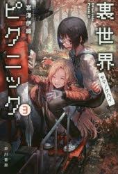 【小説】裏世界ピクニック(3) ヤマノケハイ