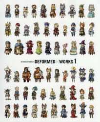 【その他(書籍)】GRANBLUE FANTASY DEFORMED×WORKS 1