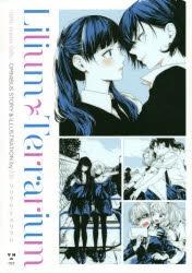 【コミック】リリウム・テラリウム(1)