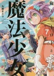 【コミック】俺とヒーローと魔法少女(7)