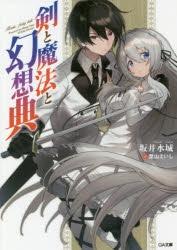 【小説】剣と魔法と幻想典