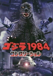 【その他(書籍)】ゴジラ 1984 コンプリーション