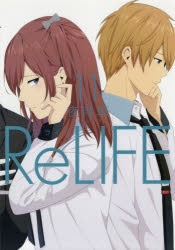 【コミック】ReLIFE (11)