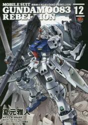 【コミック】機動戦士ガンダム0083 REBELLION(12)