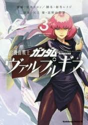 【コミック】機動戦士ガンダム ヴァルプルギス(3)