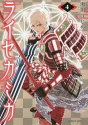 【コミック】ライセカミカ (4)