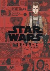 【コミック】STAR WARS/ロスト・スターズ Volume..1
