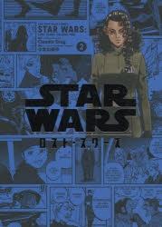 【コミック】STAR WARS/ロスト・スターズ Volume..2
