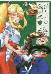 【コミック】祟り神の食卓(3)