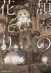 【コミック】頽廃の花売り