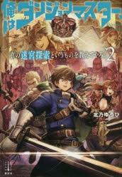 【小説】俺はダンジョンマスター、真の迷宮探索というものを教えてやろう(2)