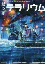 【コミック】鍵つきテラリウム(2)