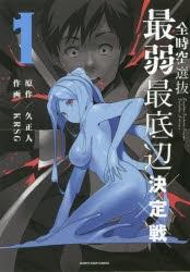 【コミック】全時空選抜最弱最底辺決定戦(1)