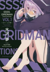 【小説】SSSS.GRIDMAN NOVELIZATIONS Vol.1