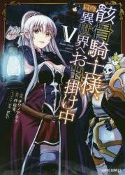 【コミック】骸骨騎士様、只今異世界へお出掛け中(5)