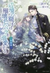 【小説】辺境の獅子は瑠璃色のバラを溺愛する(2)