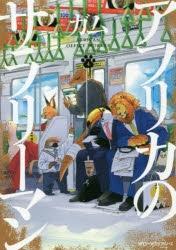 【コミック】アフリカのサラリーマン(4)