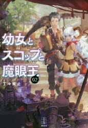 【小説】幼女とスコップと魔眼王(2)