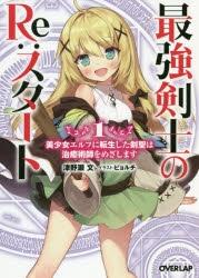 【小説】最強剣士のRe:スタート(1) 美少女エルフに転生した剣聖は治癒術師をめざします
