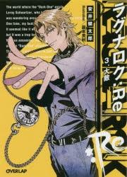 【小説】ラグナロク:Re(3) 大敵