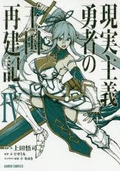 【コミック】現実主義勇者の王国再建記(4)