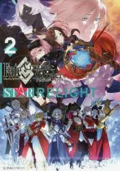 【コミック】Fate/Grand Order アンソロジーコミック STAR RELIGHT(2)