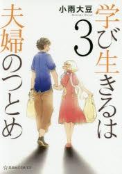 【コミック】学び生きるは夫婦のつとめ(3)