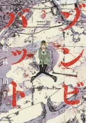 【コミック】ゾンビバット(3)