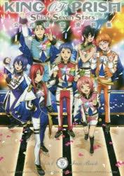 【その他(書籍)】KING OF PRISM -Shiny Seven Stars- 公式設定資料集(仮)