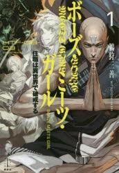 【小説】ボーズ・ミーツ・ガール(1) 住職は異世界で破戒する
