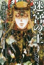 【小説】迷宮の王(3) 神と獣と人と