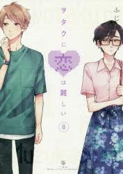 【コミック】ヲタクに恋は難しい(8)