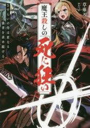 【小説】魔王殺しの《死に狂い》 さすらいの侍は更なる強者を求め続ける